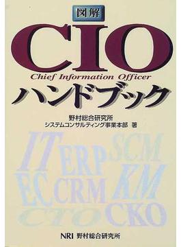 図解CIOハンドブック Chief information officer