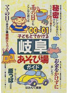 子どもとでかける岐阜あそび場ガイド '00〜'01