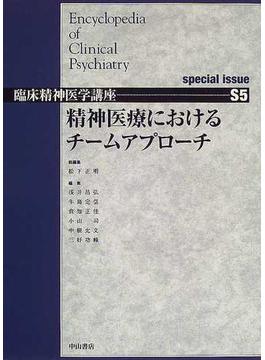 臨床精神医学講座 S5 精神医療におけるチームアプローチ