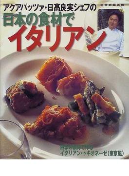 アクアパッツァ・日高良実シェフの日本の食材でイタリアン 四季の素材で作るイタリアン・トキオネーゼ(東京風)