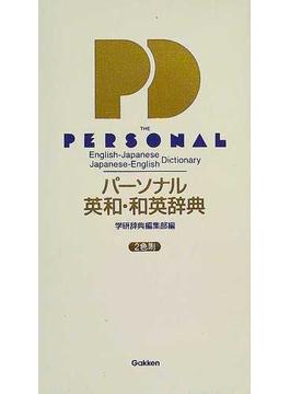 パーソナル英和・和英辞典