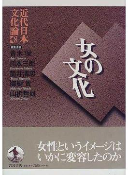 近代日本文化論 8 女の文化