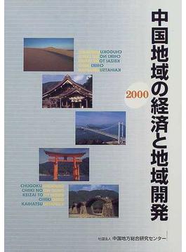 中国地域の経済と地域開発 2000
