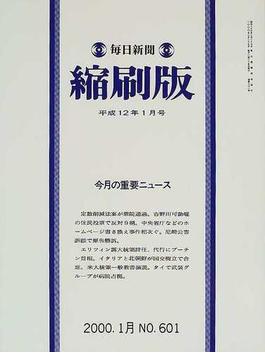 毎日新聞縮刷版 2000−1