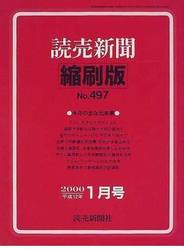 読売新聞縮刷版 2000−1