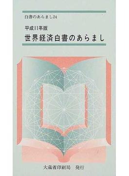 世界経済白書のあらまし 平成11年版 アジア通貨・金融危機後の世界経済