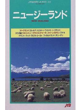 ニュージーランド 改訂5版