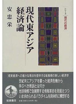 現代東アジア経済論