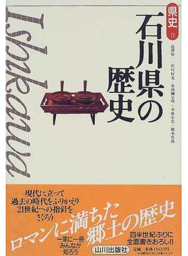 石川県の歴史