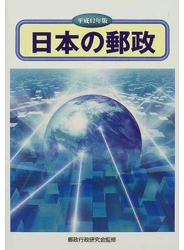 日本の郵政 平成12年版