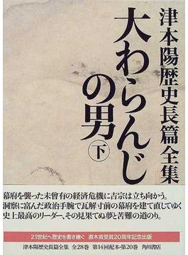 津本陽歴史長篇全集 第20巻 大わらんじの男 下