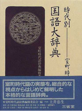 時代別国語大辞典 室町時代編4 つ〜ふ