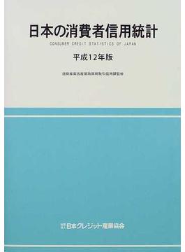 日本の消費者信用統計 平成12年版