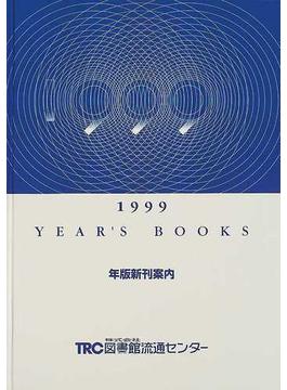 Year's books 年版新刊案内 1999