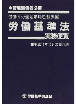 労働基準法実務便覧 管理監督者必携 改訂5版