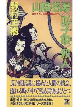 山陰名湯〈瓜子姫〉殺人(FUTABA NOVELS(フタバノベルズ))