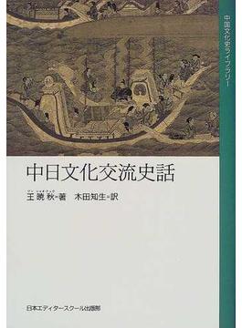 中日文化交流史話