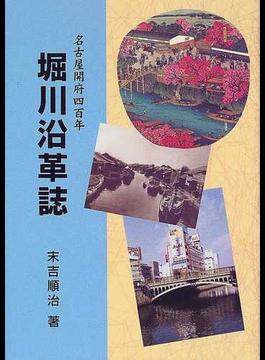 堀川沿革誌 名古屋の経済・文化の大動脈 名古屋開府四百年