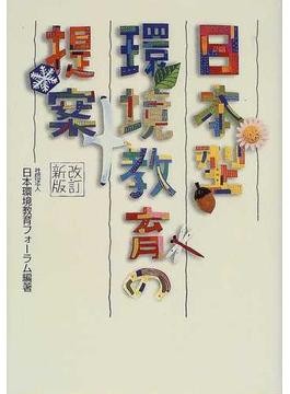 日本型環境教育の提案 改訂新版