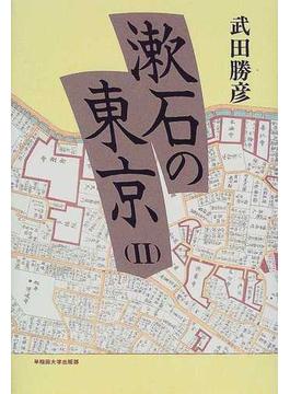 漱石の東京 2