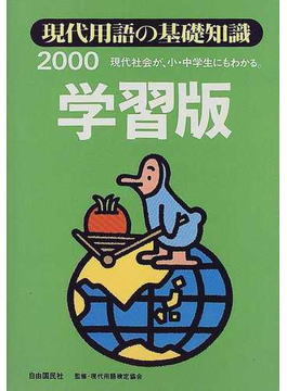 現代用語の基礎知識学習版 現代社会が、小・中学生にもわかる。 2000
