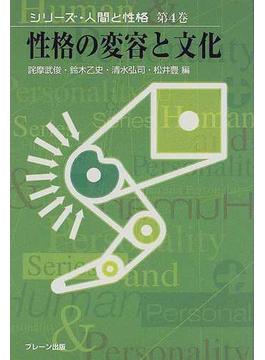 シリーズ・人間と性格 第4巻 性格の変容と文化