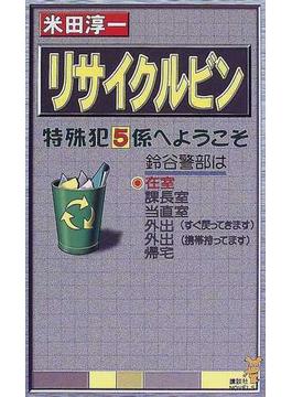 リサイクルビン 特殊犯罪捜査ファイル(講談社ノベルス)
