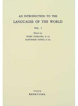 世界言語概説 新装 上巻