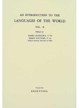 世界言語概説 新装 下巻