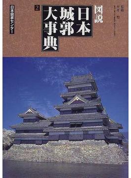 図説日本城郭大事典 2