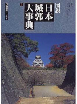 図説日本城郭大事典 3