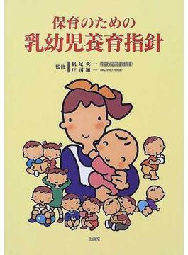 保育のための乳幼児養育指針