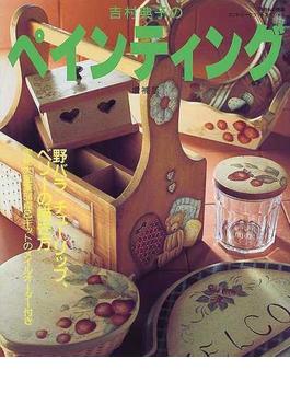 吉村典子のペインティング 増補版