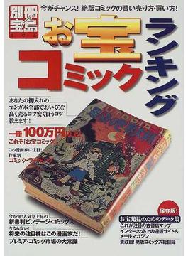お宝コミックランキング 今がチャンス!絶版コミックの賢い売り方・買い方!
