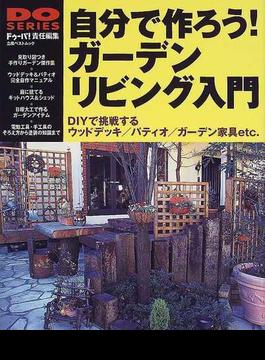 自分で作ろう!ガーデンリビング入門 DIYで挑戦するウッドデッキ/パティオ/ガーデン家具etc.