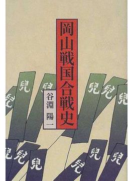 岡山戦国合戦史