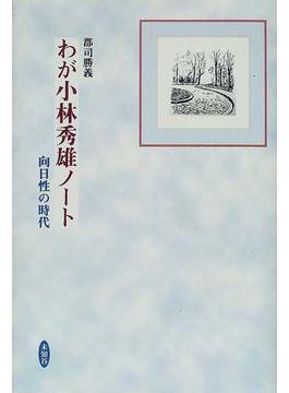 わが小林秀雄ノート 向日性の時代