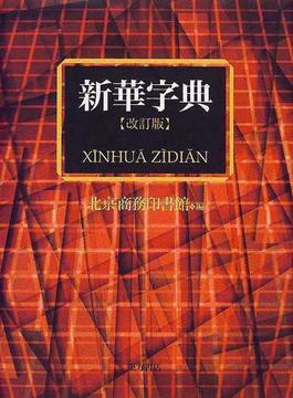 新華字典 改訂版