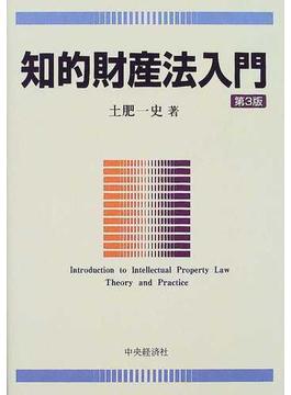 知的財産法入門 第3版