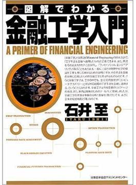 図解でわかる金融工学入門
