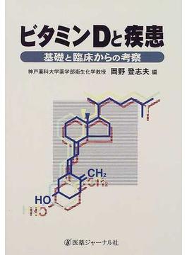 ビタミンDと疾患 基礎と臨床からの考察