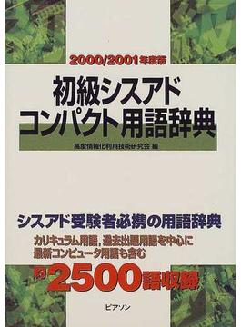 初級シスアドコンパクト用語辞典 2000/2001年度版