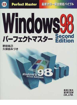 Windows 98 Second Editionパーフェクトマスター
