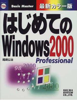 はじめてのWindows 2000 Professional