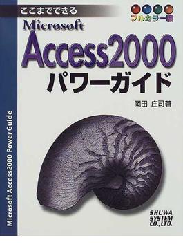 ここまでできるMicrosoft Access2000パワーガイド フルカラー版