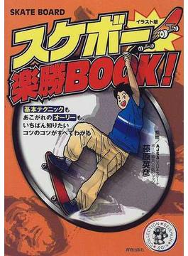 スケボー楽勝BOOK!