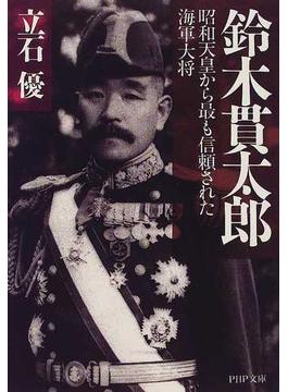 鈴木貫太郎 昭和天皇から最も信頼された海軍大将(PHP文庫)