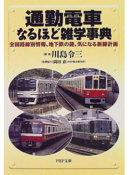 通勤電車なるほど雑学事典 全国路線別情報、地下鉄の謎、気になる新線計画(PHP文庫)