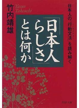 「日本人らしさ」とは何か 日本人の「行動文法」を読み解く(PHP文庫)