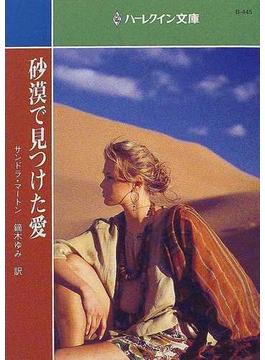 砂漠で見つけた愛(ハーレクイン文庫)